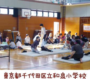 東京都千代田区立和泉小学校