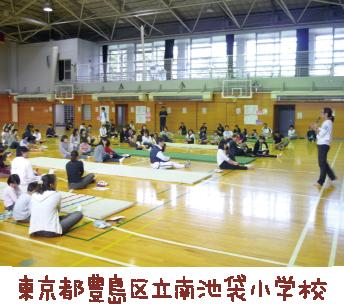 東京都豊島区立南池袋小学校