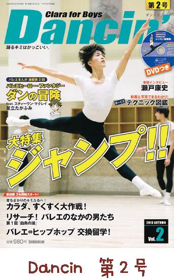 Dancin 第2号