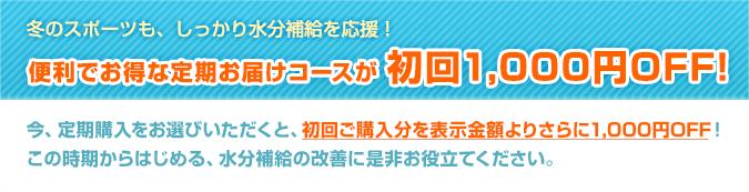 期間限定1,000円割引