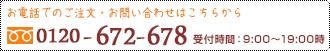 お電話でのお問い合わせはこちらから 0120-672-678 ※9時〜17時受付