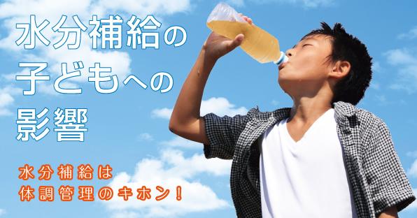 水分補給の子どもへの影響