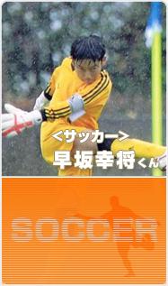 サッカー 早坂幸将くん