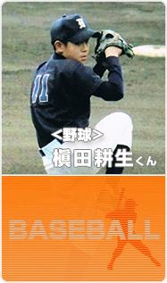 野球 槙田耕生くん